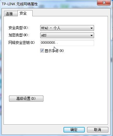电脑WIFI万能钥匙
