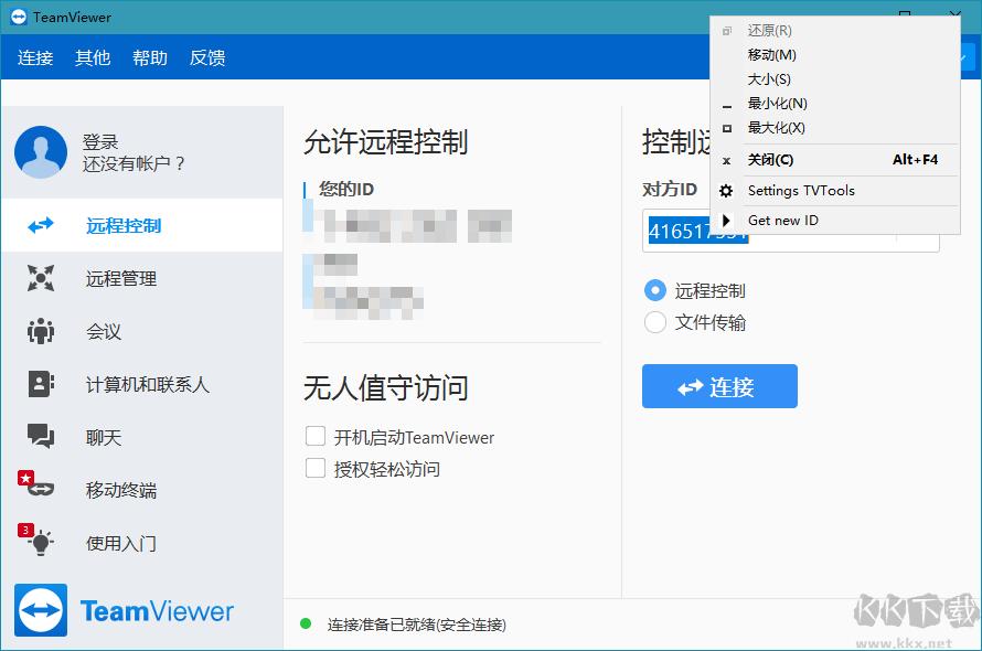 远程控制软件TeamViewer
