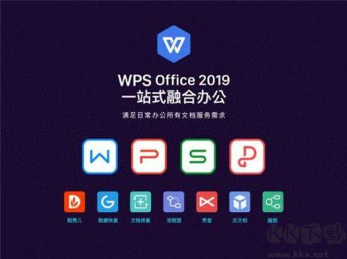 WPS个人免费版2019官方版