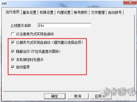 网络人远程监控软件