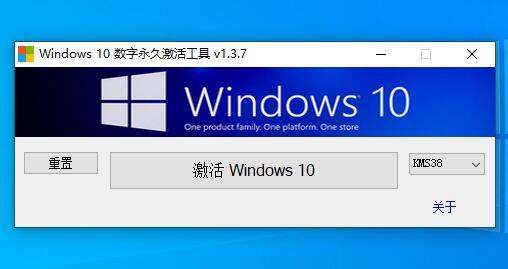 Win10 KMS激活工具(KMS38)