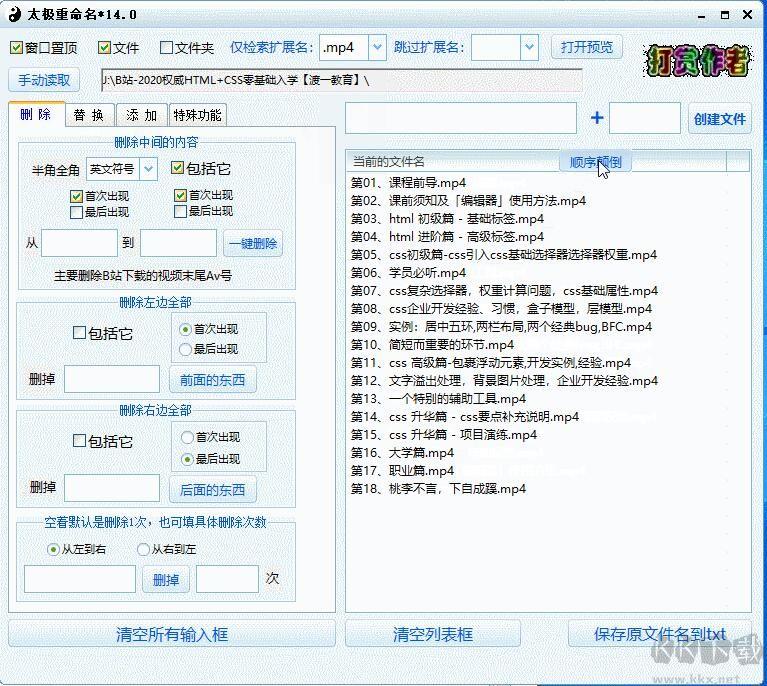 太极重命名(文件批量改名工具)