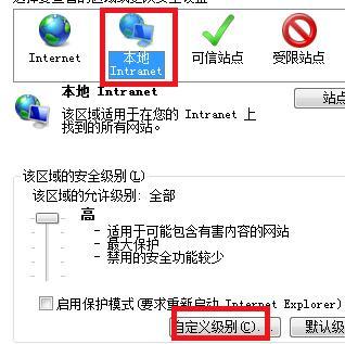 当前安全设置不允许下载该文件该怎么办?(已解决)