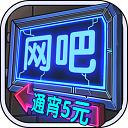 网吧模拟器 1.0.7安卓版