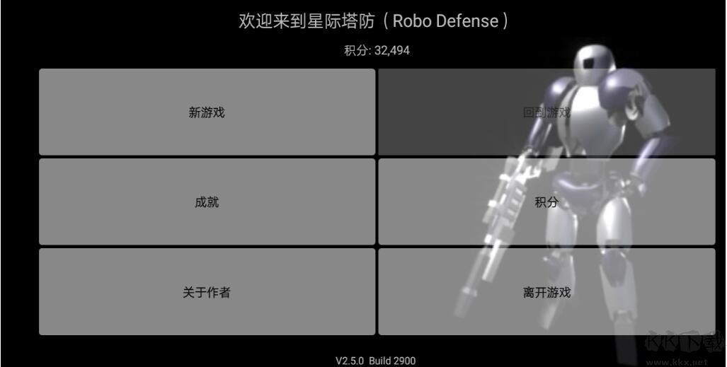 星际塔防2(Robo Defense)