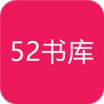 52书库 v2.1.5安卓版下载