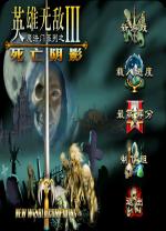 英雄无敌3:死亡阴影 中文破解版