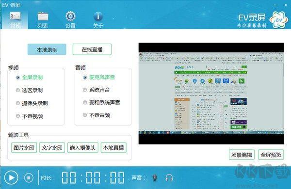 kk录屏软件免费下载_kk录屏软件免费下载