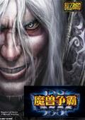 魔兽争霸3:冰封王座 v1.27最终版
