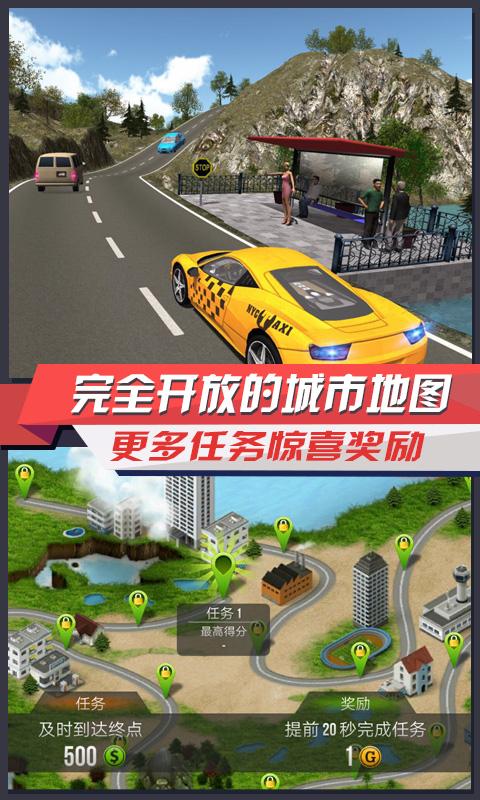 出租车模拟驾驶3D