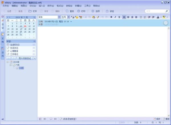EDiary电子日记本