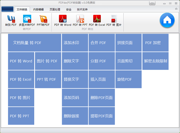 PDFdo(PDF转换器)