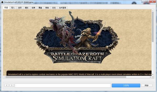 Simulationcraft(魔兽DPS模拟器)