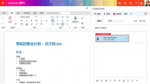 Outlook邮件客户端