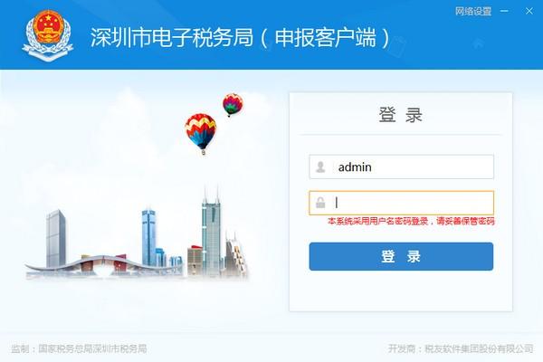 深圳市电子税务局申报客户端