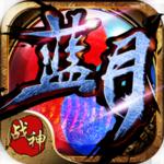 蓝月战神 v1.0.0.1 安卓最新版