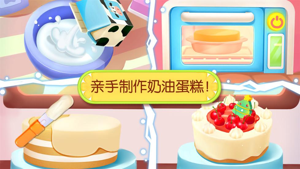 宝宝巴士奇妙蛋糕店