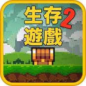 像素生存者2 v3.02 中文版