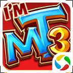 我叫MT3 v2.3.1 安卓官方版
