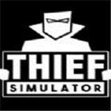 小偷模拟器手游 v2.5安卓版