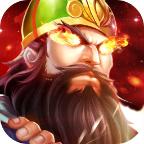 三国神将传 v2.5.5安卓官方版