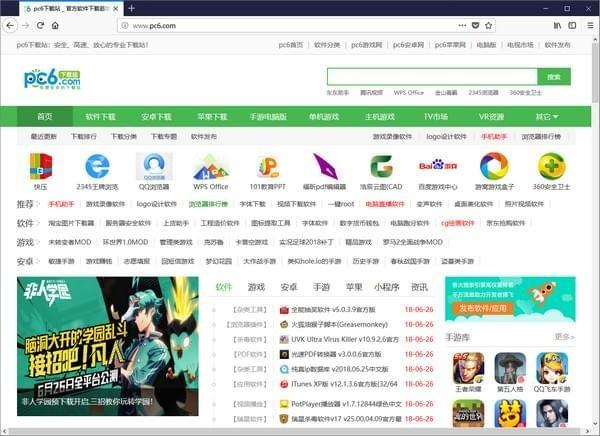 Firefox浏览器绿色版