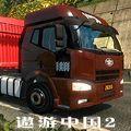 遨游中国2 中文安卓版