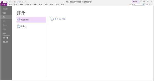 福昕高级pdf编辑器破解版