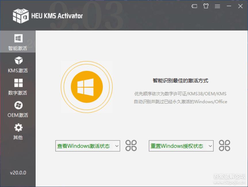 Win11激活工具下载|Win11永久激活工具(数字权利激活)v2021.10