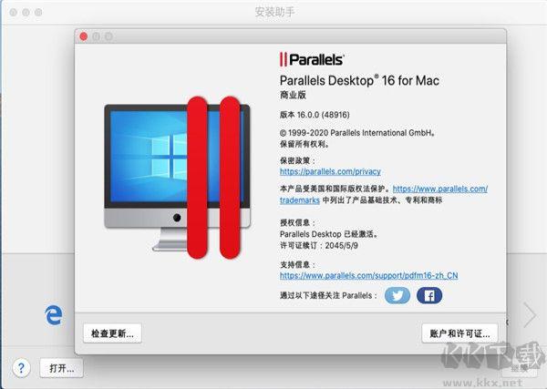 Parallels Desktop 16破解版