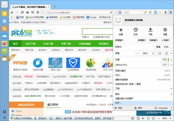 傲游浏览器官方下载