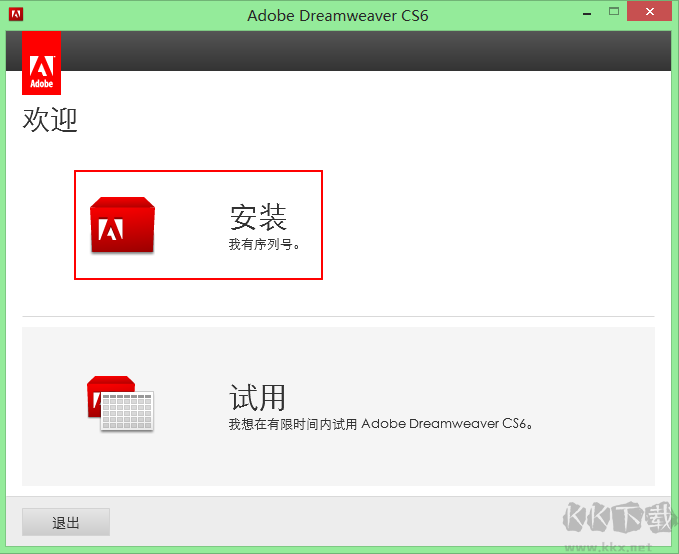 Adobe Dreamweaver CS6破解版