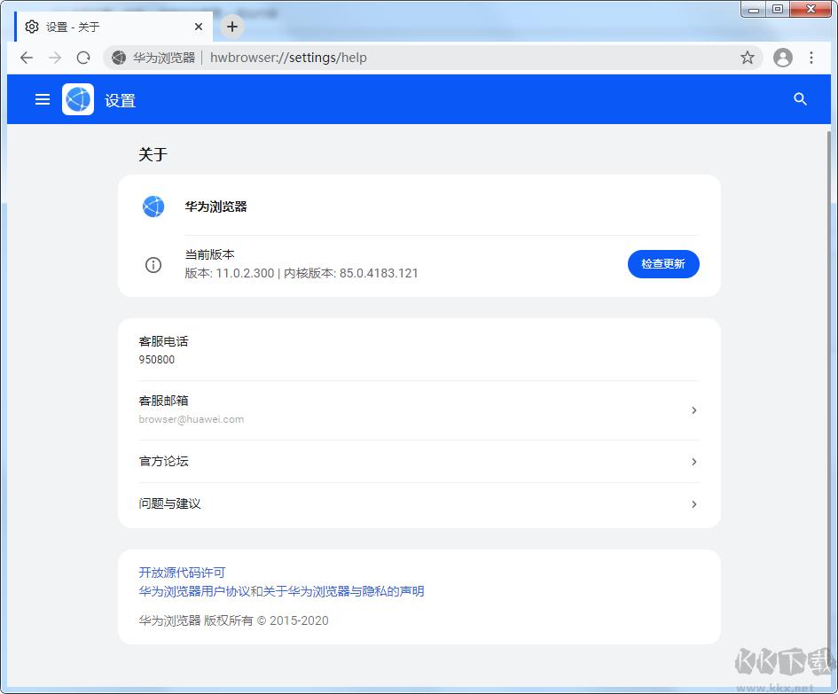 华为浏览器PC版
