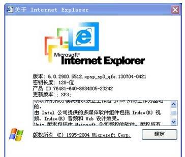 Internet Explore 6