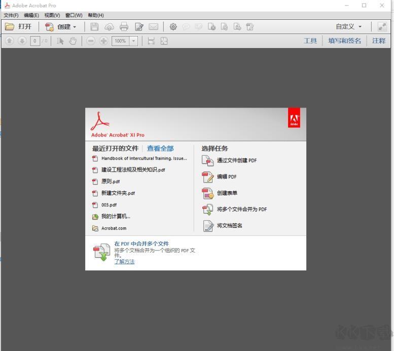 Adobe Acrobat XI Pro绿色破解版