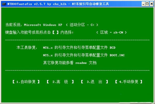 XP系统修复工具截图