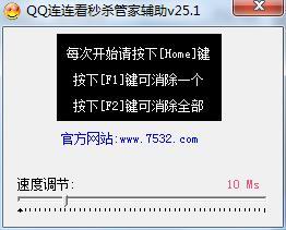 QQ游戏连连看辅助截图