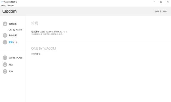 Wacom数位板驱动安装教程4