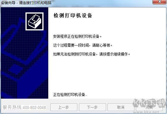 富士通DPK1686打印机驱动