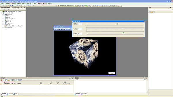 OpenGL截图