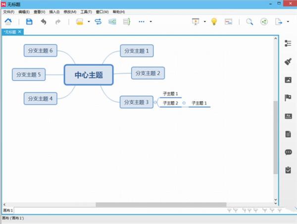 XMind 8中文免费版介绍