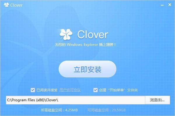 Clover下载截图