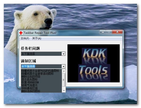 Taskbar Repair Tool v2.0 绿色免安装版
