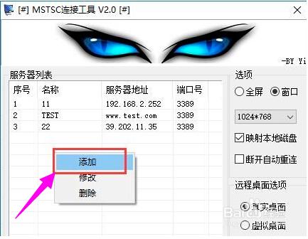 MSTSC使用方法1