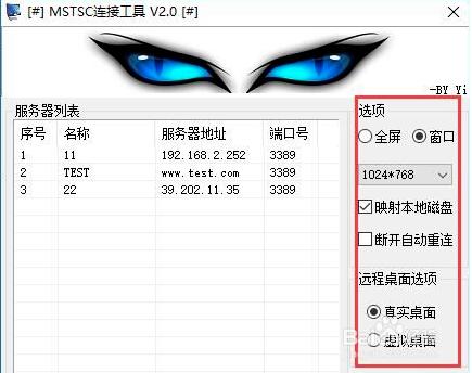 MSTSC使用方法3