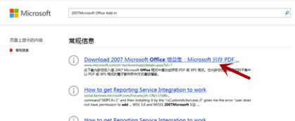 Office2007精简版怎么打开pdf