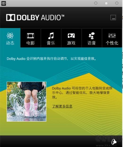 杜比音效驱动(Dolby Audio)