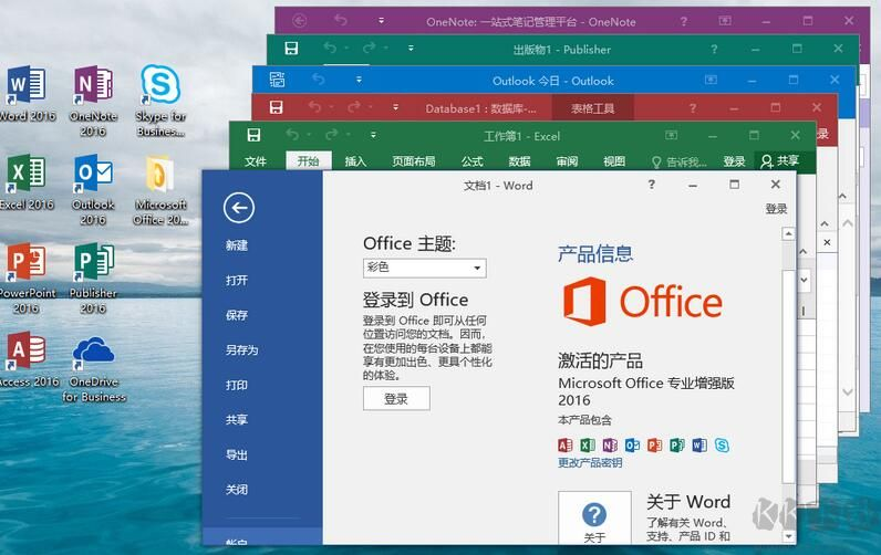 Office2016专业增强版VL