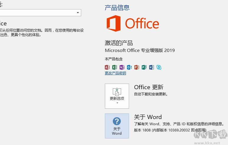 Office2019专业增强版