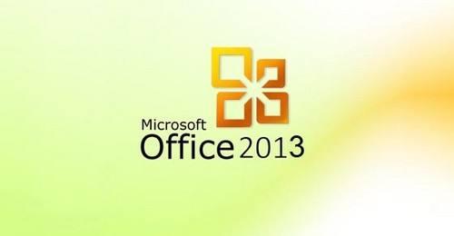 MicrosoftOffice2013截图